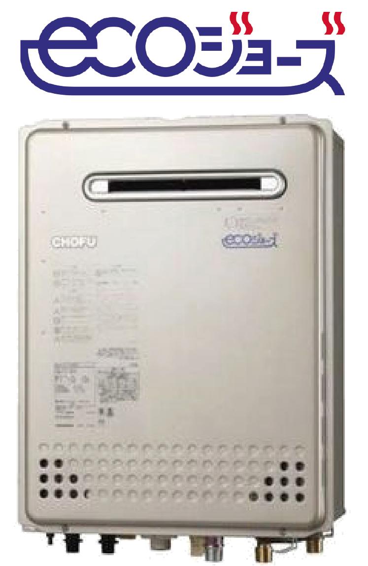 高効率ガス給湯器:エコジョーズ