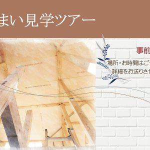 【構造見学会】 in 御代田町